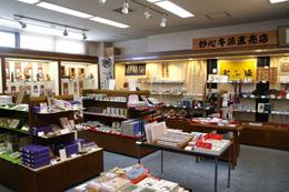 hanazono-miyage1.jpg