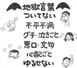 jigokukotoba.jpg