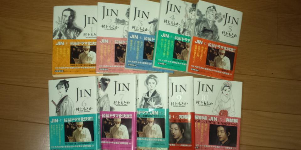 jin-all.jpg