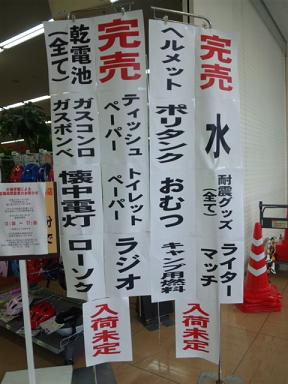 sinsai-shouhinnai3.jpg