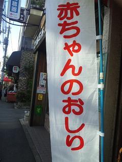 sugamo-akatyanosiri2.jpg
