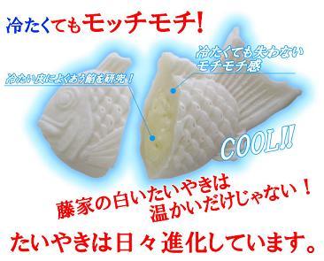 tumetaitaiyaki2.jpg